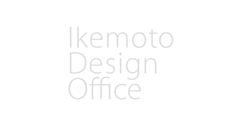 Ikemoto Design Office/イケモト設計室